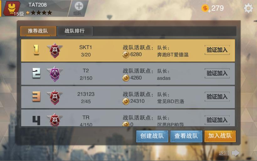 英雄枪战战队系统1.png
