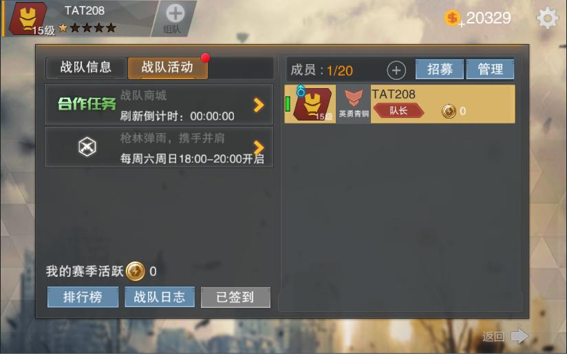 英雄枪战战队系统2.png