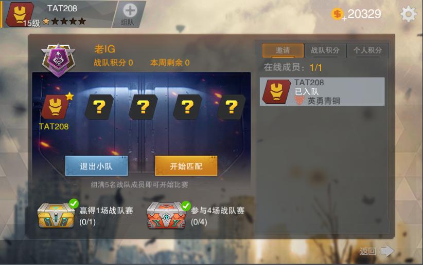 英雄枪战战队系统3.png
