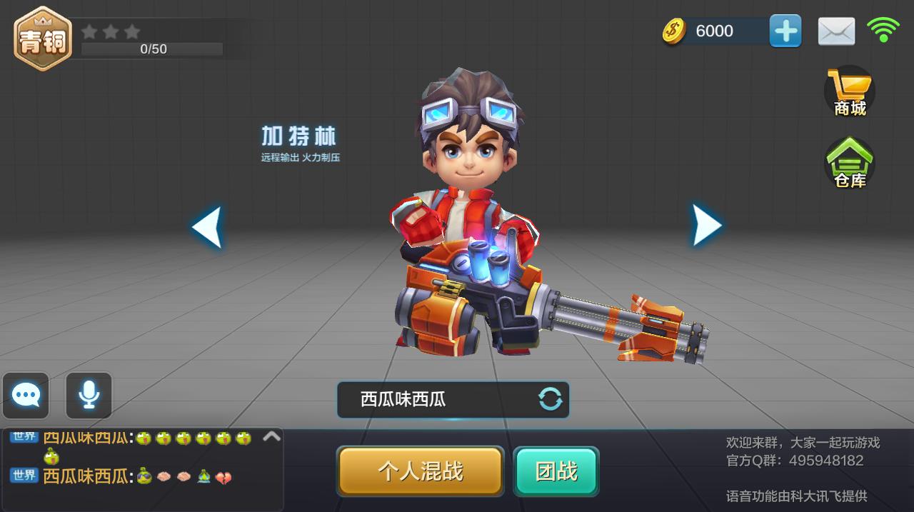 全民奇兵新武器加特林.png
