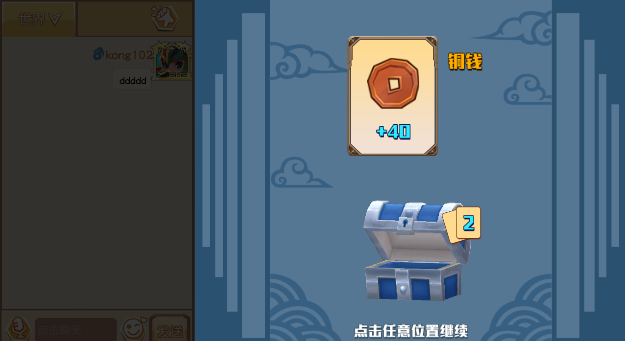 图16:战斗宝箱3.png