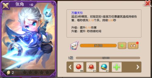 图05:将魂-张角_编辑.png