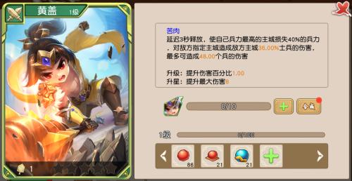 图06:将魂-黄盖_编辑.png