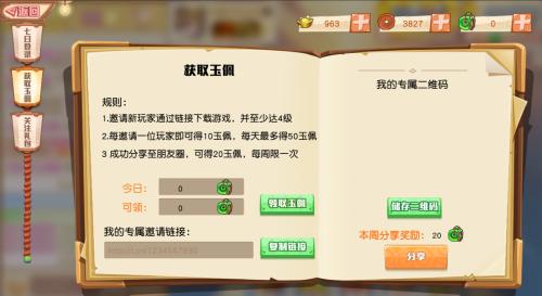 图10:福利2_编辑.png
