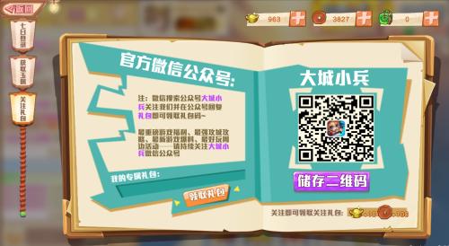 图11:福利3_编辑.png