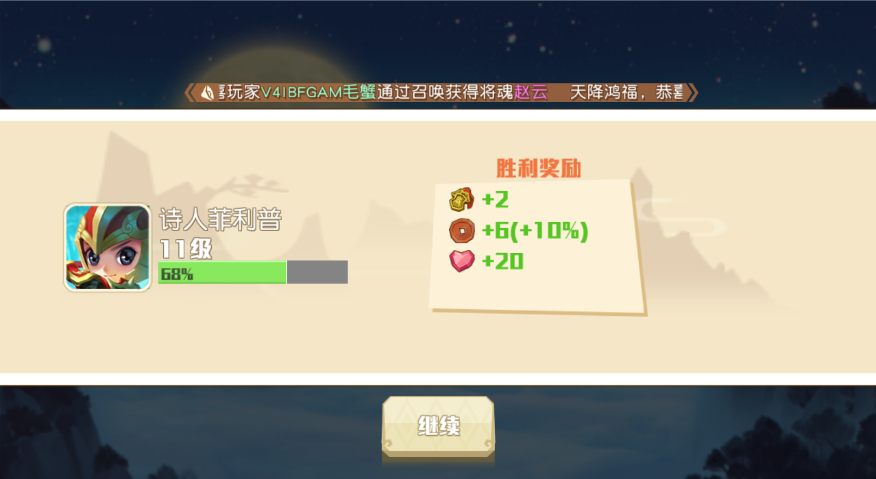 图10:战斗结算界面2.png