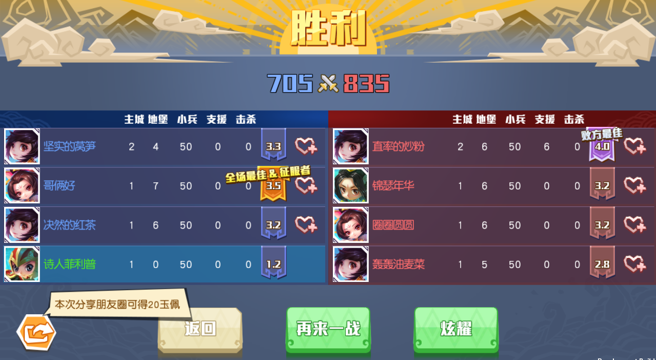 图11:战斗结算界面3.png