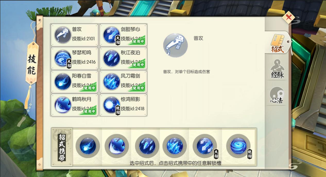 仙侠大作战技能系统.png