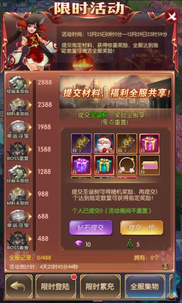 3-全服集物.png