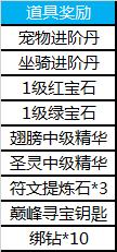 3-全服内容-3.png