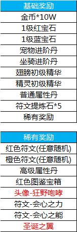 符文寻宝.png