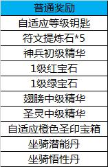 5云购奖励内容.png