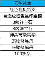 5云购礼盒.png