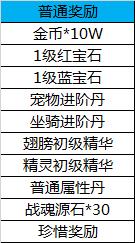 7铸魂-普通奖励.png