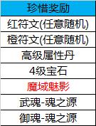 9升魂-珍惜.png