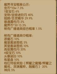 14魔界寻宝2.png