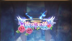 8天使.png