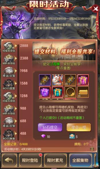 3全服集物.png