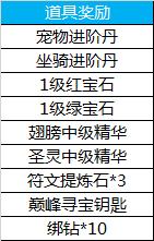 3全服集物3.png