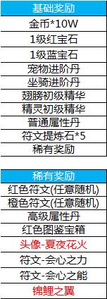 13符文寻宝.png
