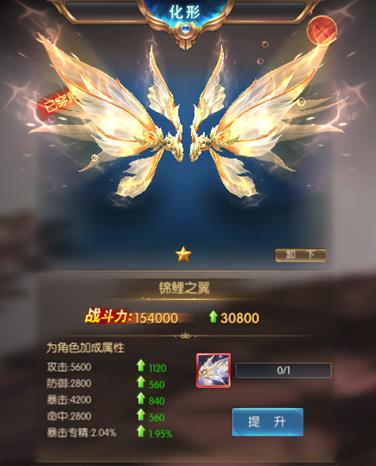 16翅膀.png