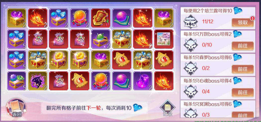 踏青祈愿.png